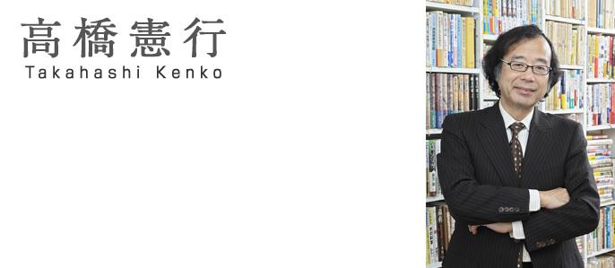 takahashi_kenko_profile.jpg