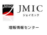jmic_service.jpg