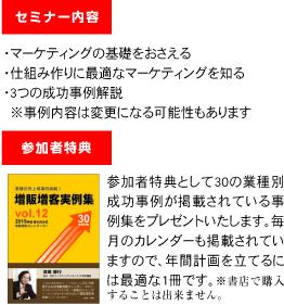 セミナー内容1.jpg