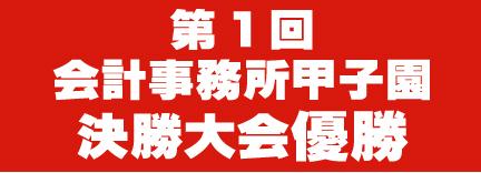 会計事務所甲子園.jpg