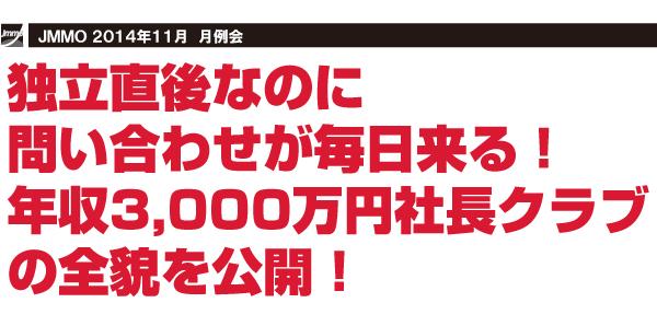 月例会201411TOP.jpg