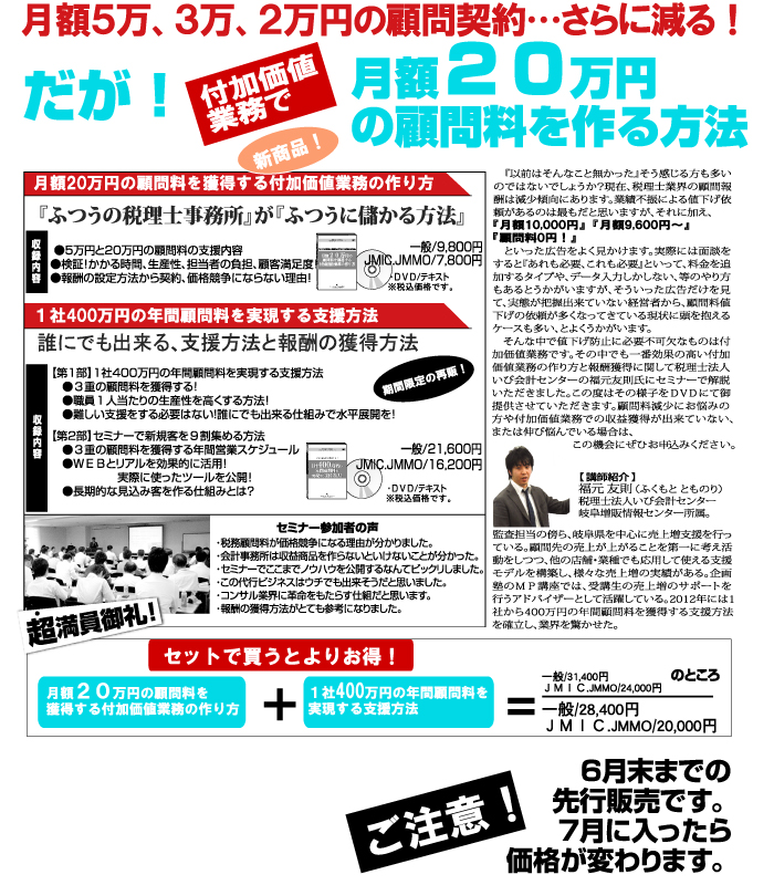 福元DVD2.jpg