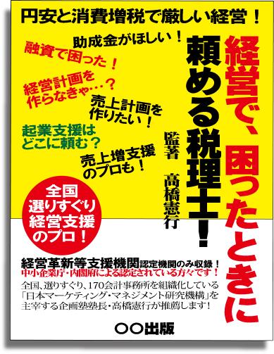 経営本7.jpg