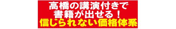 高橋の講演.jpg