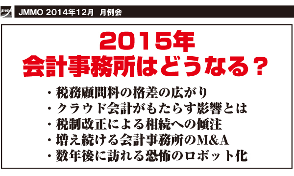 201412JMMOTOP.jpg