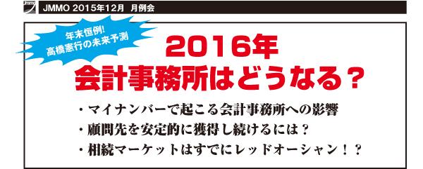 201512JMMOTOP.jpg