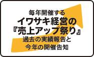 201605iwasaki.jpg