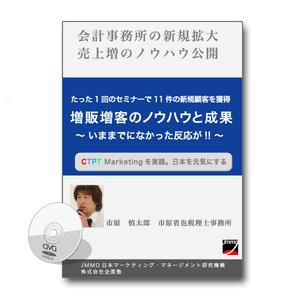 seminar20110803_002_dvd.jpg