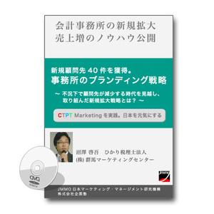 seminar20110803__003_dvd.jpg