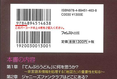 barcode_seikachzu_book.jpg