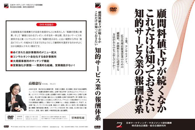houshutaikei_dvd_cover.jpg