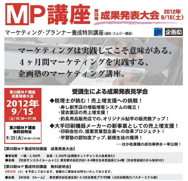 28期成果FAXDM.ol_【無料説明会9月のみ記載】.jpg