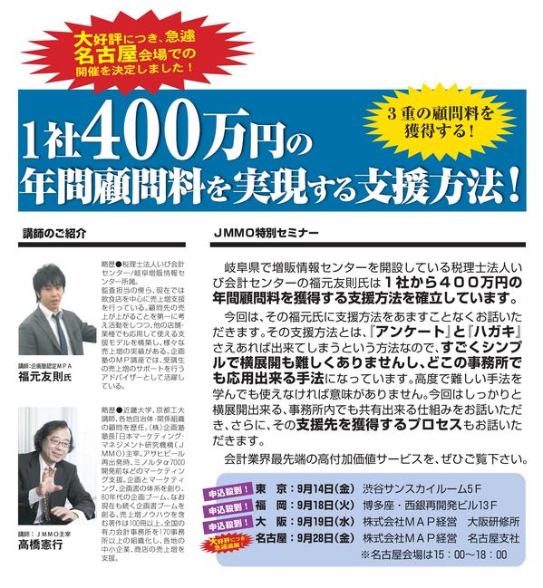 HP申込フォーム用名古屋DM1.jpg