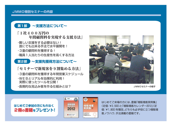 HP申込フォーム用名古屋DM2.jpg