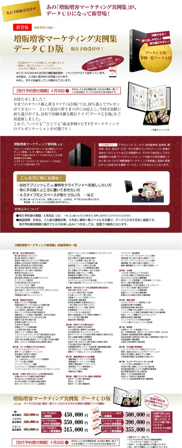 マーケ集CDサイト.jpgのサムネイル画像のサムネイル画像