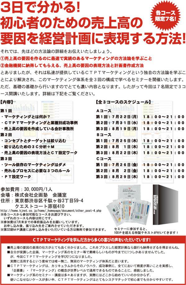 2.セミナー内容2.ol.jpg