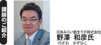 野澤さん.jpgのサムネイル画像