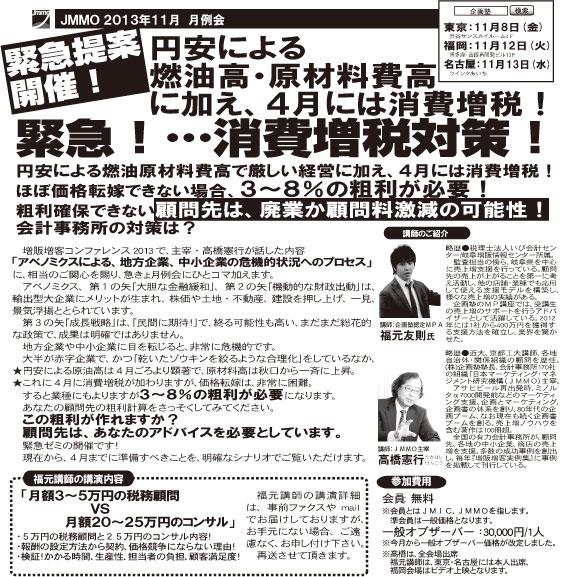 2013.11月月例会-[た改01].jpg