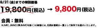 値段.jpgのサムネイル画像