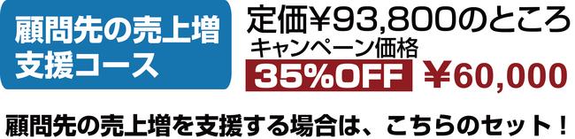02顧問先の売上増.jpg