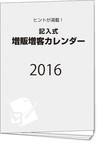 カレンダー表紙.jpgのサムネイル画像
