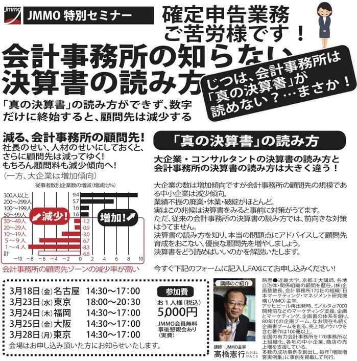 2016.0309決算書の読み方ol.jpg
