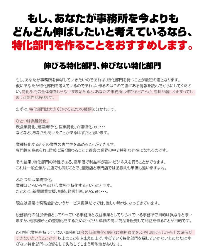 【画像なし】特化部門の作り方-01.jpg