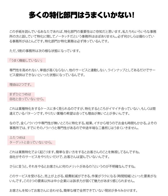 【画像なし】特化部門の作り方-02.jpg