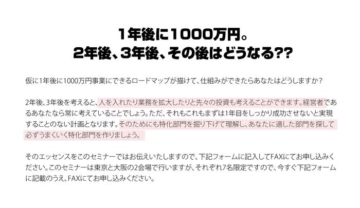 【画像なし】特化部門の作り方-04.jpg