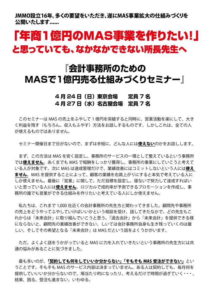 【4月】1億円MAS-01.jpg