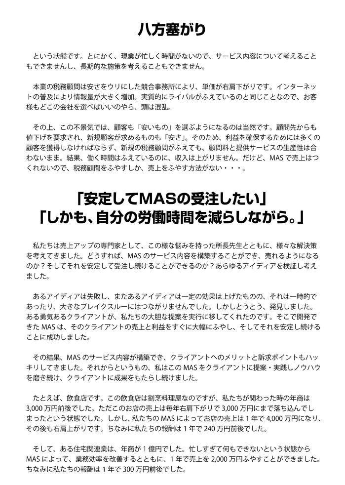 【4月】1億円MAS-02.jpg