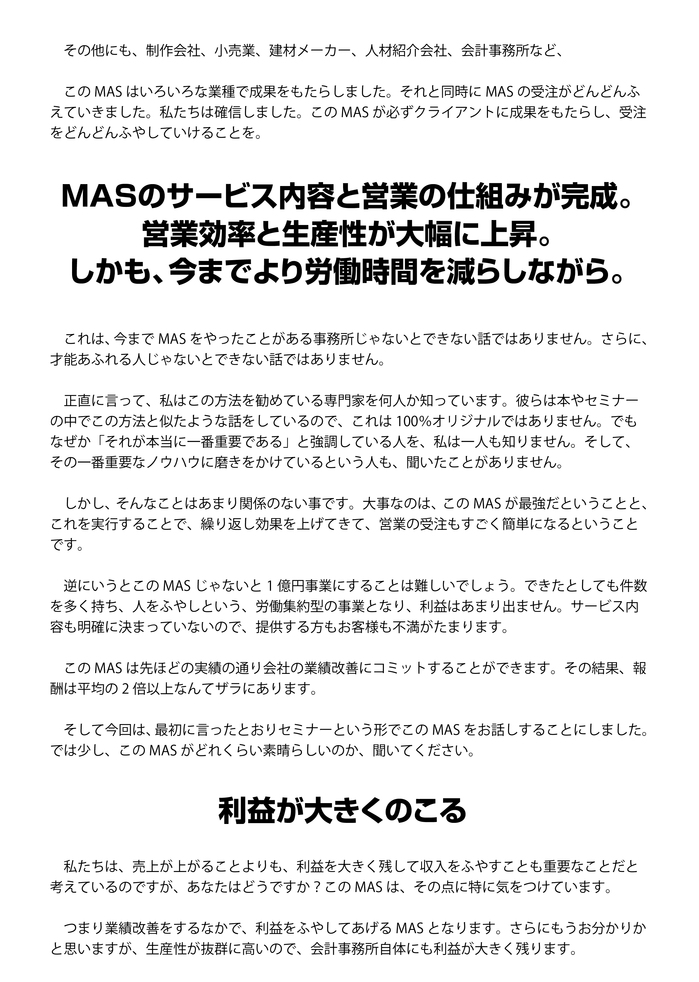 【4月】1億円MAS-03.jpg