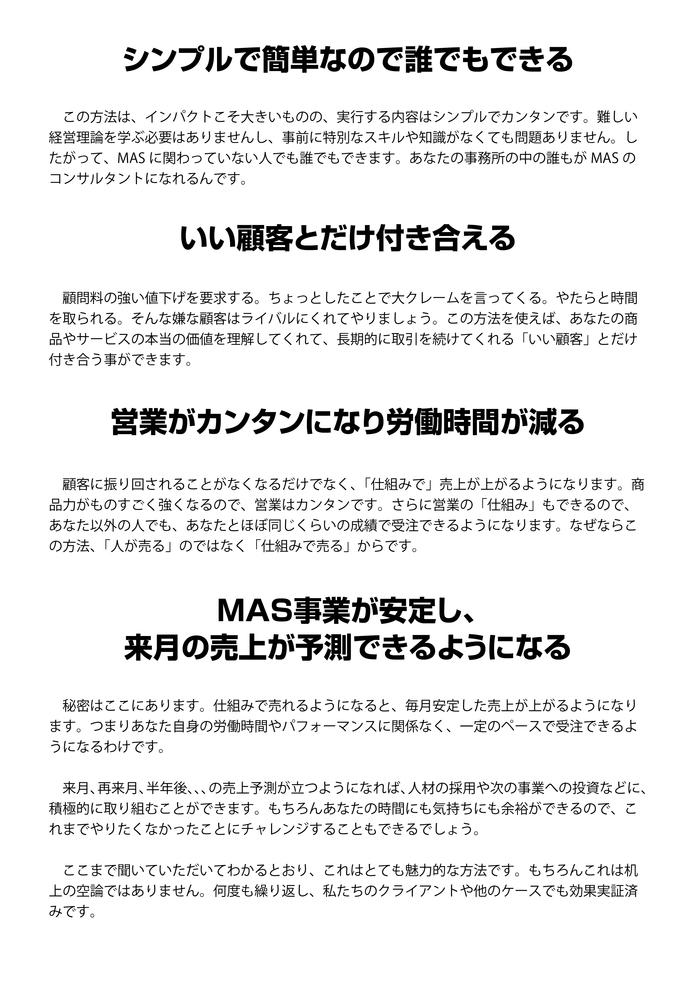 【4月】1億円MAS-04.jpg
