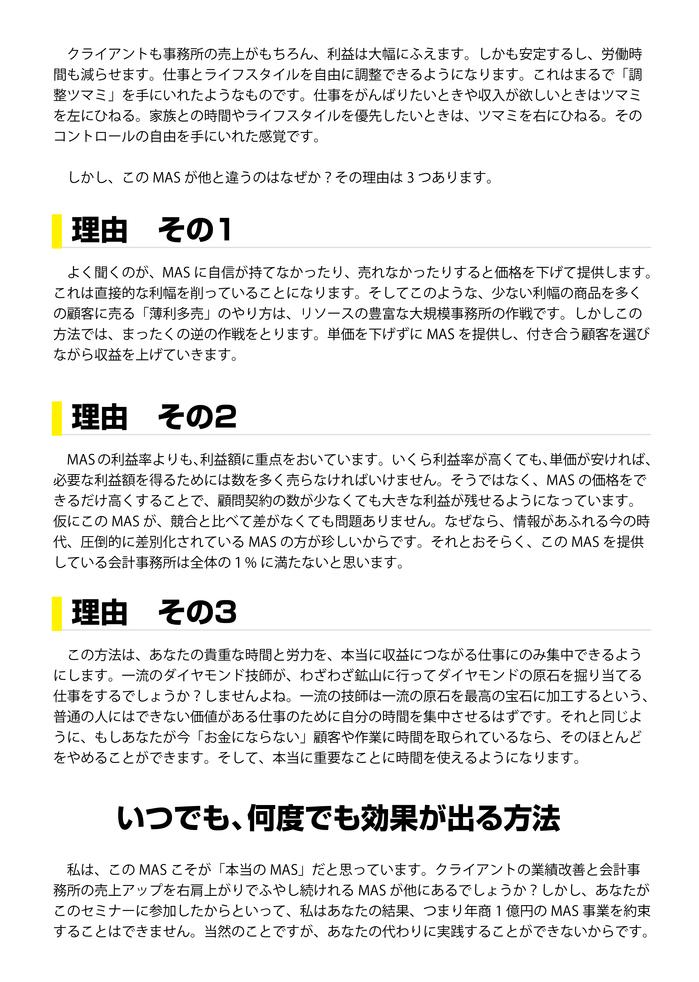 【4月】1億円MAS-05.jpg