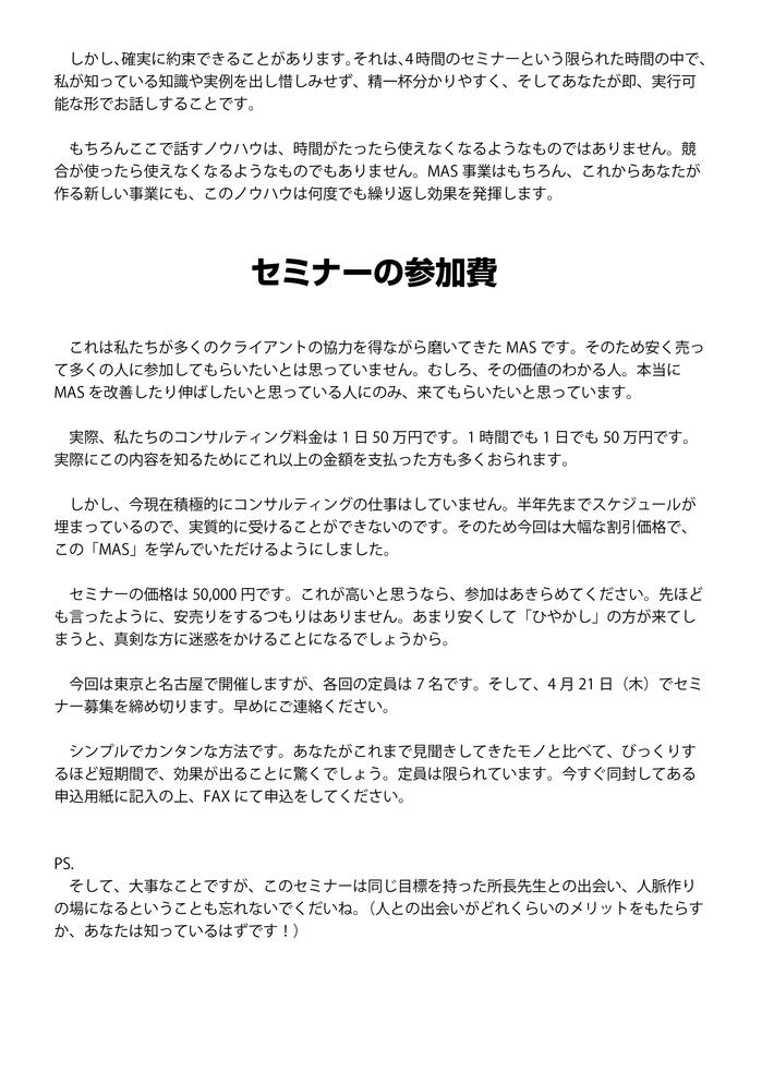 【4月】1億円MAS-06.jpg