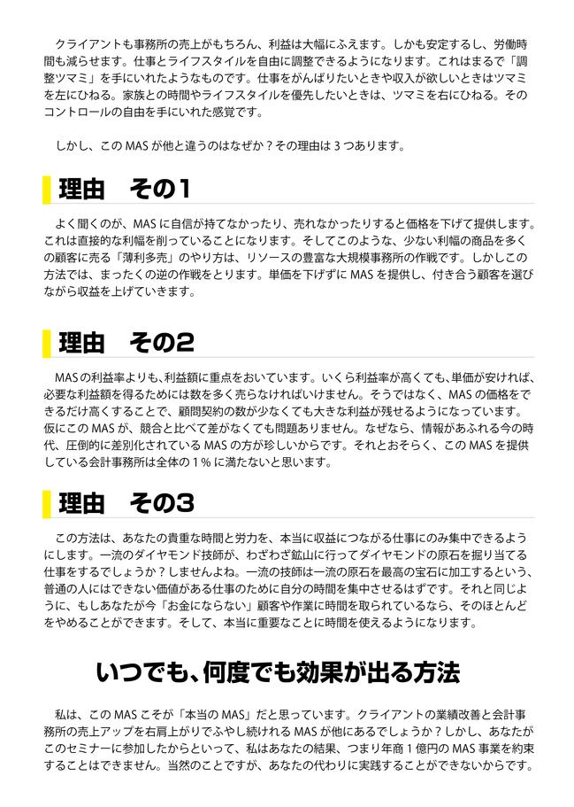 【5月】1億円MAS-05.jpg
