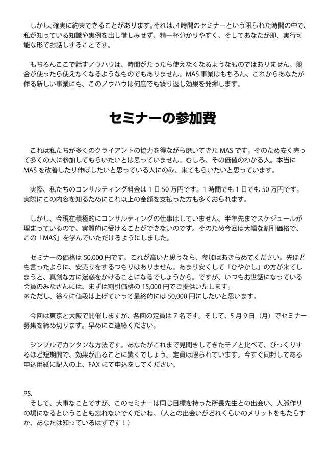 【5月】1億円MAS-06.jpg