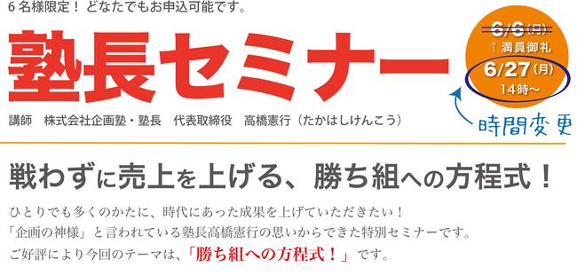 塾長セミナー時間変更.jpg
