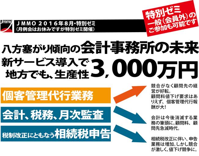 8月JMMOヘッダ会計.jpg