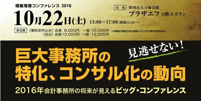 2016confe_head.jpg