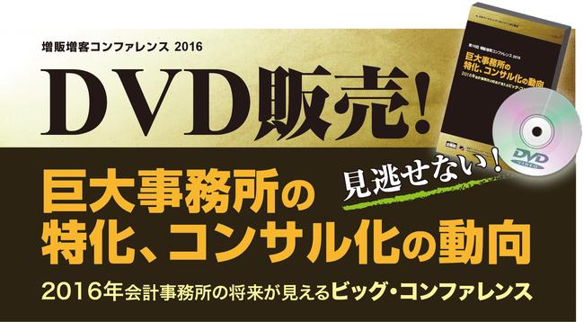 コンファ2016DVDバナーー.jpg