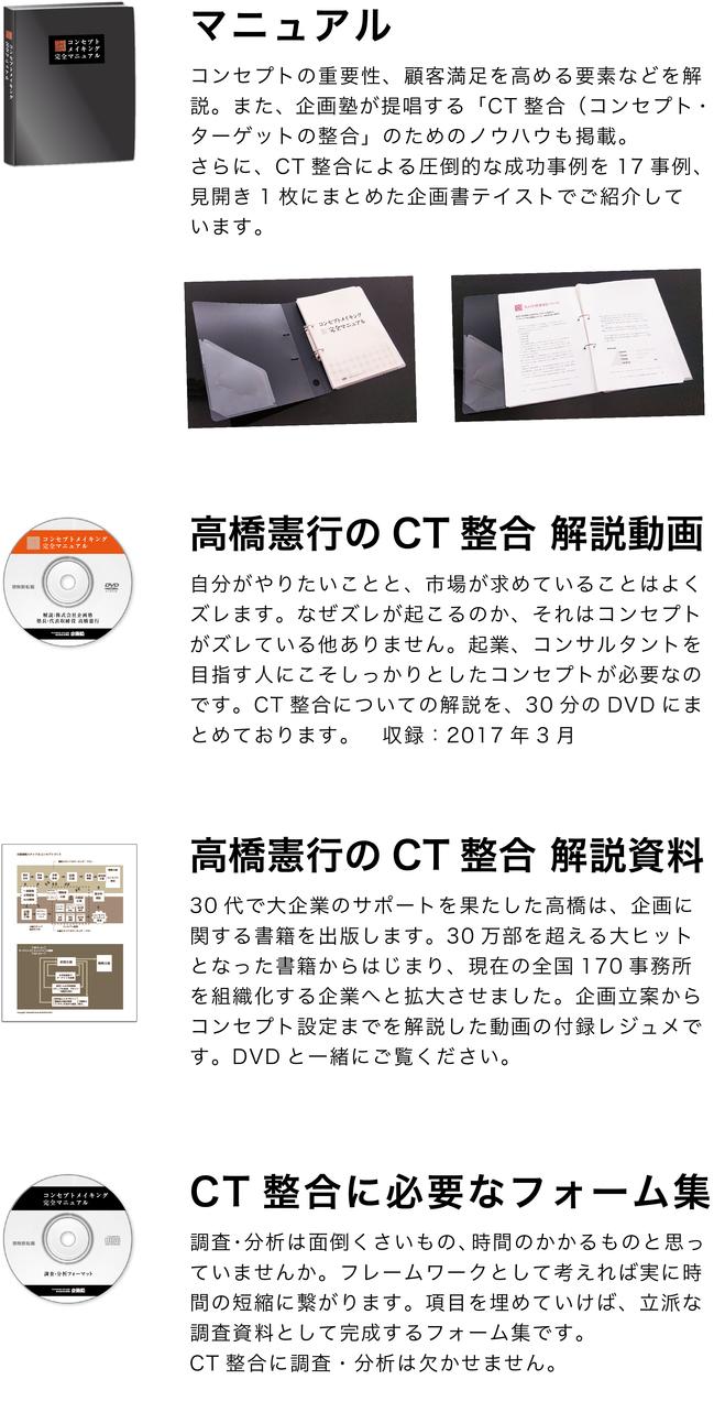 03コンセプトマニュからCDまで.jpg
