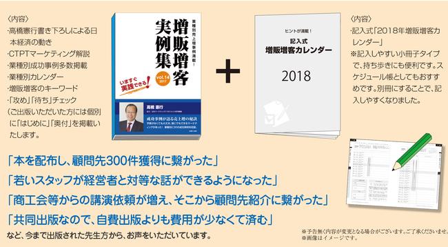 2018Z本出版申込書_早割8月末まで-メリット.jpg