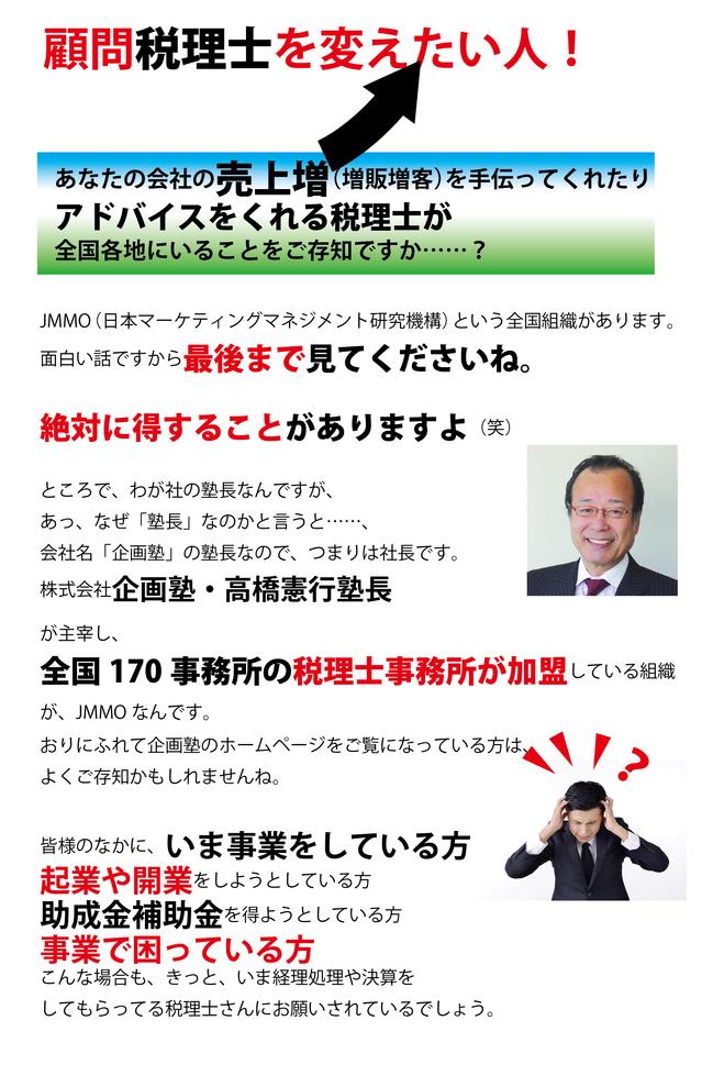 税理士変更&相談会01.jpg