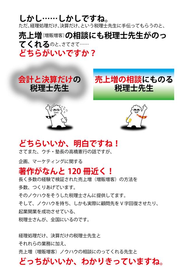 税理士変更&相談会02.jpg