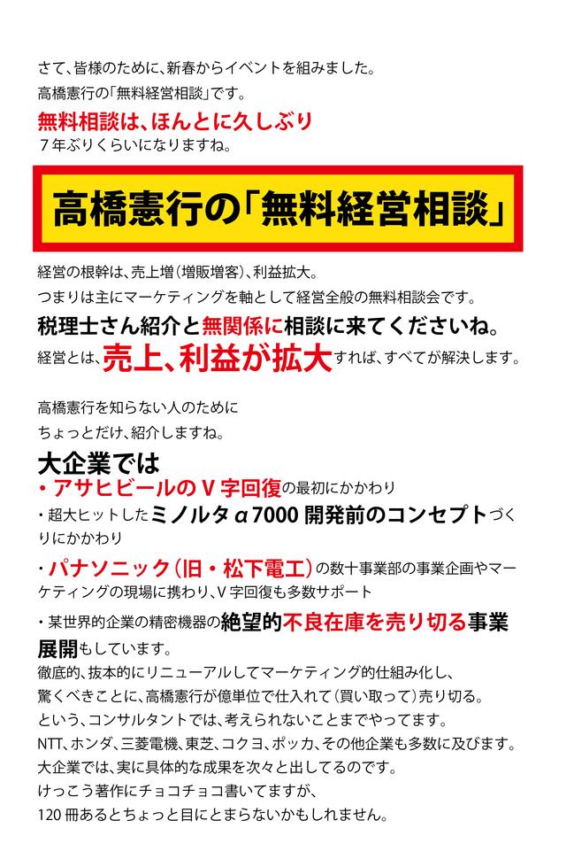 税理士変更&相談会03.jpg
