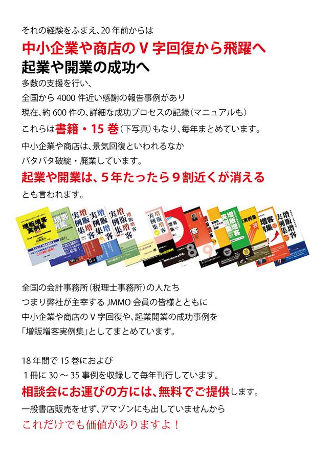 税理士変更&相談会04.jpg