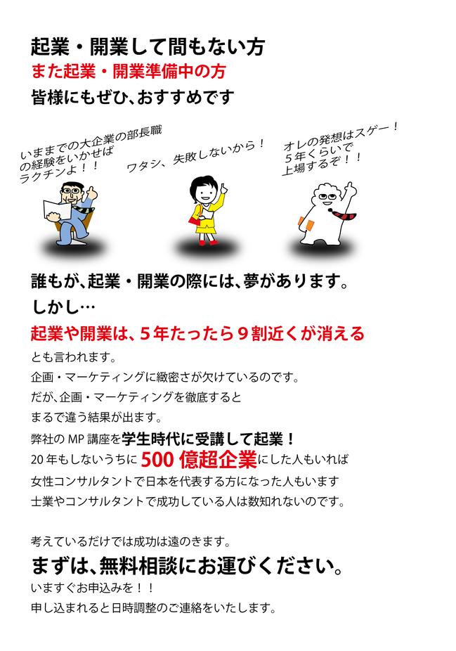 税理士変更&相談会05.jpg