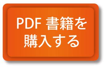 PDF本購入ボタン.jpg
