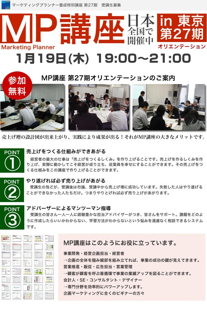 MP_orientation20120119.jpg